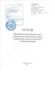 tit-ustav-1